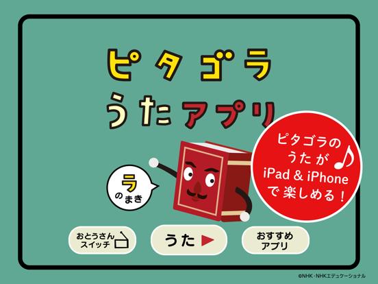 ピタゴラスイッチ うたアプリ ラのまきのおすすめ画像1