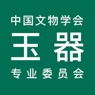 玉委会会刊 ios app
