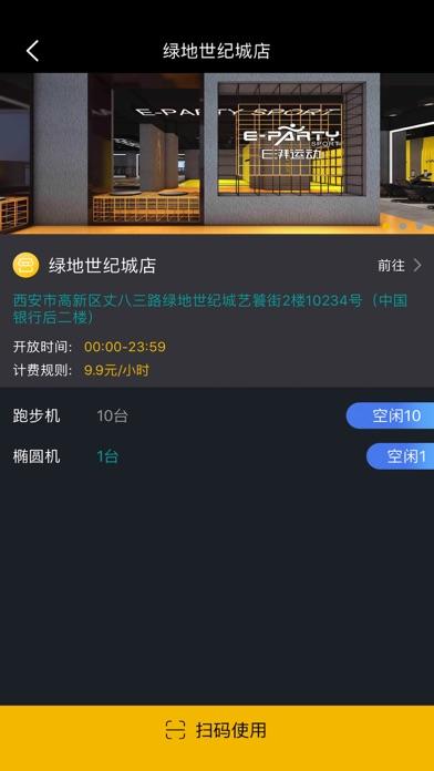 易湃运动 Screenshot