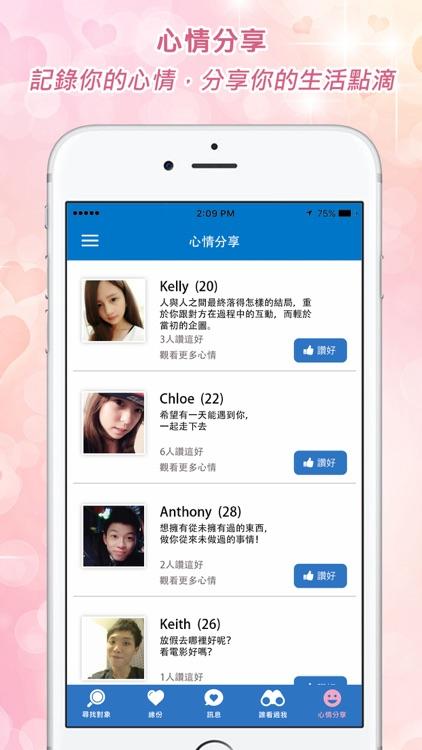 2Date 交友約會平台App screenshot-4