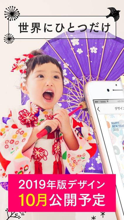 年賀状アプリ つむぐ年賀2019 screenshot-0