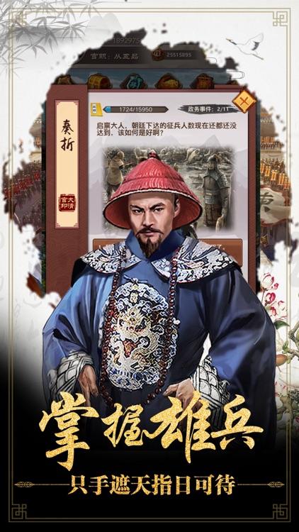 王爷很风流 - 穿越清朝模拟当官手游 screenshot-3