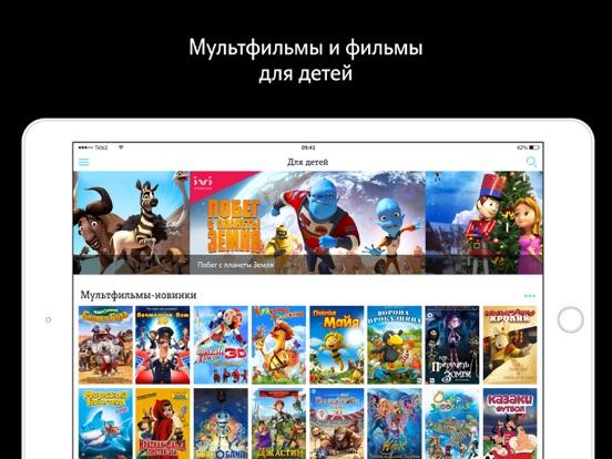 Tele2 TV Скриншоты10