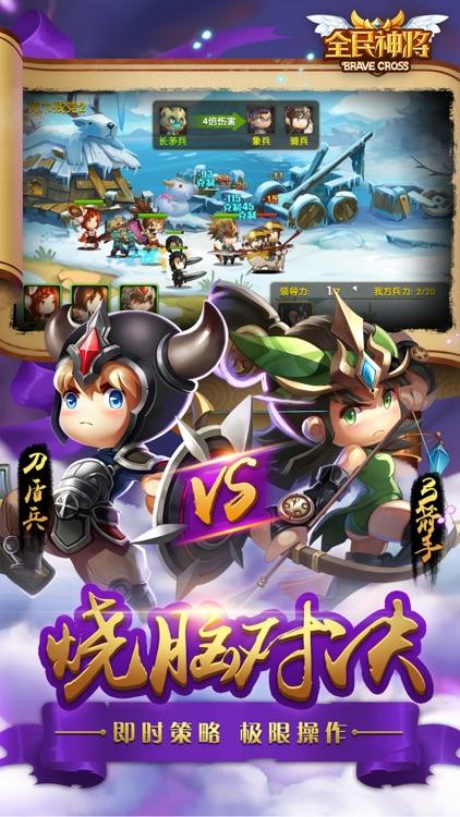 全民神将 screenshot-2