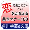 恋愛力 120%アップ 恋をかなえる基本マナー100-NOWPRODUCTION, CO.,LTD