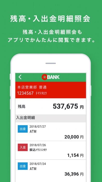 トマト銀行アプリ - いつでも残高照会OK!