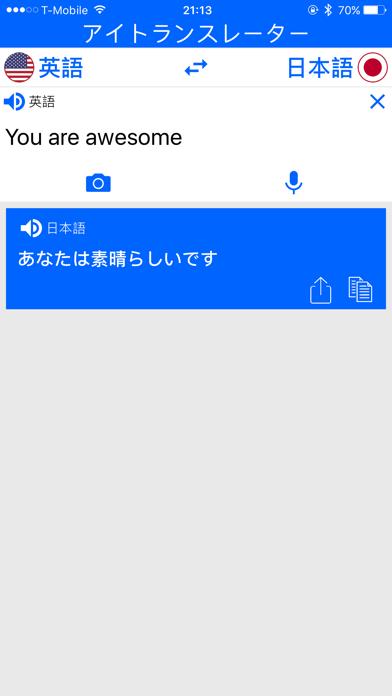 翻訳 者 と 辞書 音声 カメラ テキスト用 30言語のスクリーンショット1