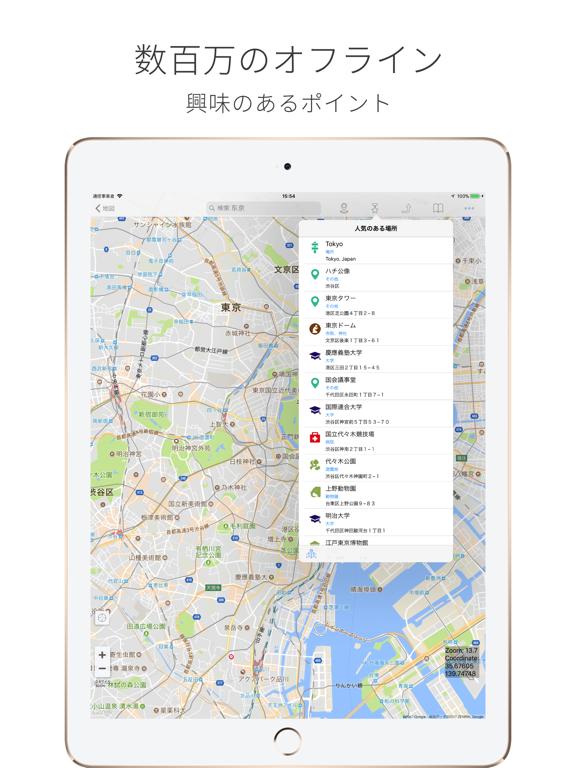 ポケットマップ Proのおすすめ画像6