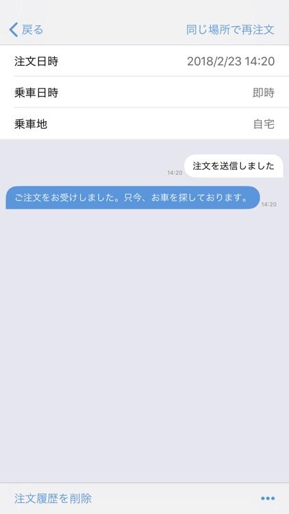TiKタク ~東海交通(株)~ screenshot-3