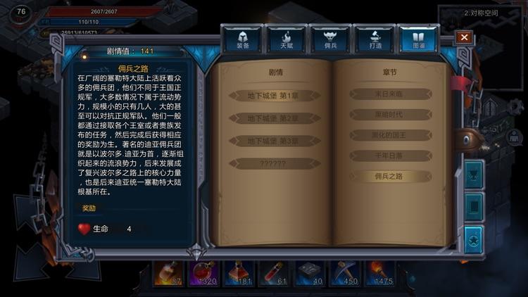 城堡传说-自由探索冒险单机游戏 screenshot-7