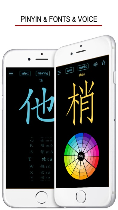 Learn Chinese Handwriting ! screenshot 4