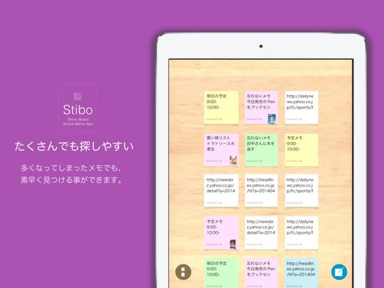 Stibo -付箋メモ帳-のおすすめ画像3