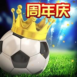 传奇十一人-每个人都是足球传奇