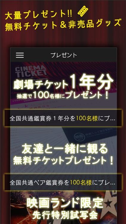 No.1映画チケット予約アプリ - 映画ランド screenshot-3