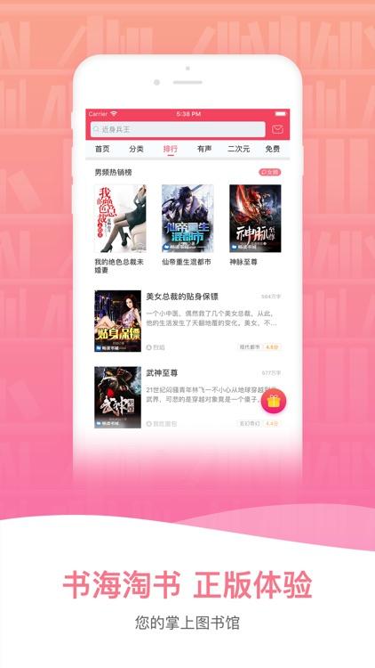 小说王-小说电子书阅读器