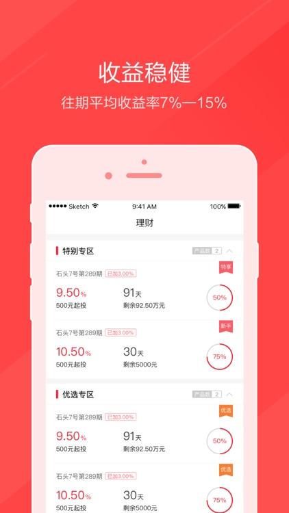 石头理财—100起投的手机理财软件 screenshot-3