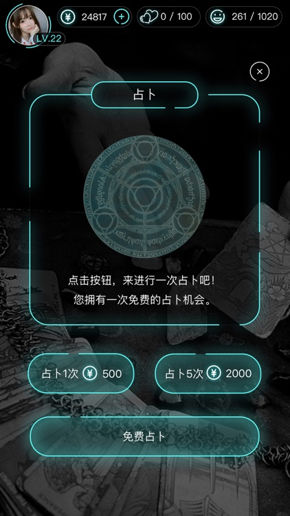 秘密恋人 screenshot-5