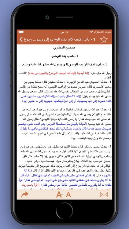 البخاري ومسلم- نسخة الترقية