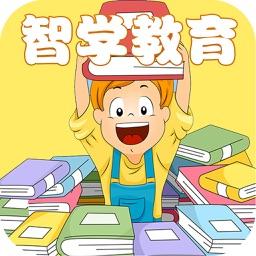智学教育网-优选儿童智力启蒙网