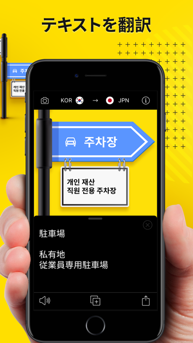 写真撮影&翻訳 screenshot1