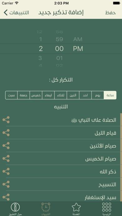 Screenshot for ميراث النبي in Jordan App Store
