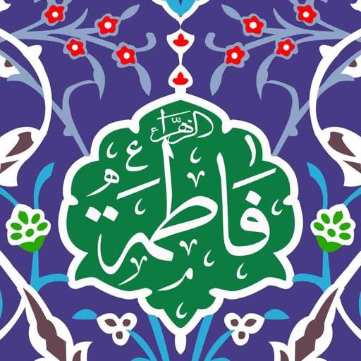 Lady Fatima Al-Zahra (a.s)