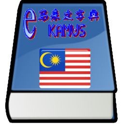 eKamus Malay Chinese Dictionary 马来文字典