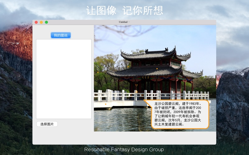 Picsay-power annotation tool Screenshot