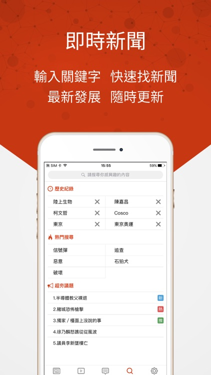 TVBS新聞 screenshot-4