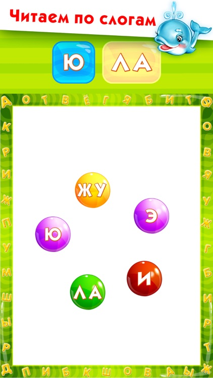 УЧИМСЯ ЧИТАТЬ FULL игра пазлы мальчиков девочек screenshot-3