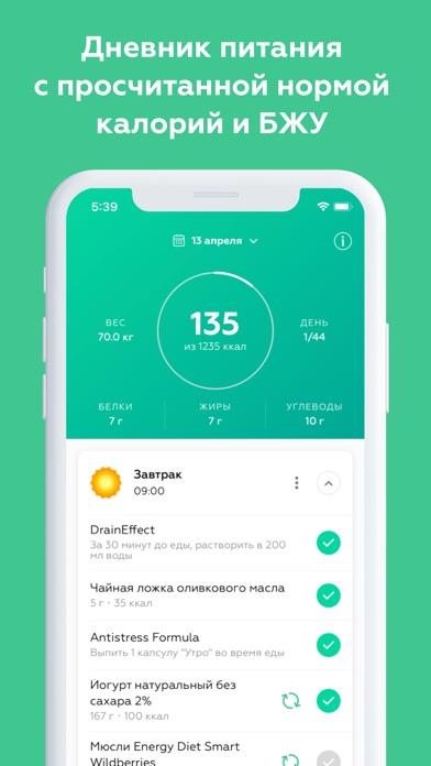 SlimApp – худей легко! Скриншоты4