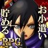 お小遣いを稼げるRPG【Reward Game】アイコン