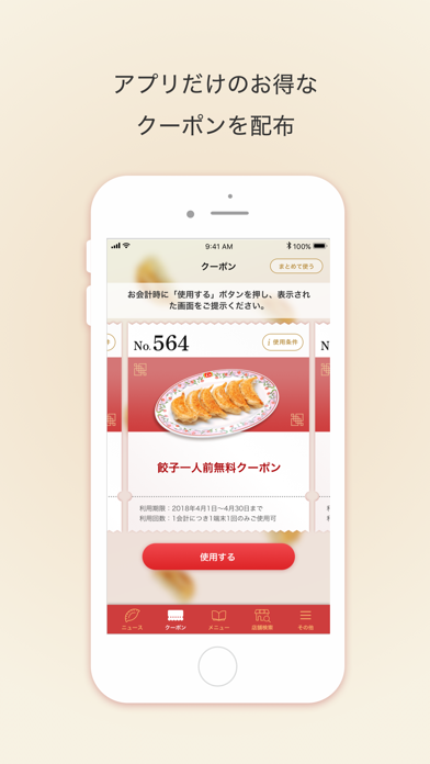 餃子の王将公式アプリのおすすめ画像2