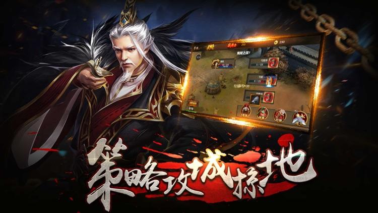 三国·帝王志-策略三国,群雄盛世 screenshot-4