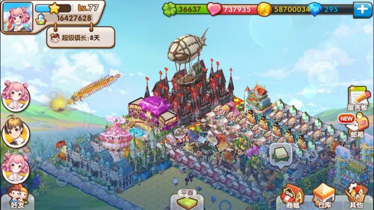 全民小镇 screenshot-0