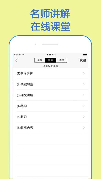 新概念英语 - (全四册精华版) screenshot-3