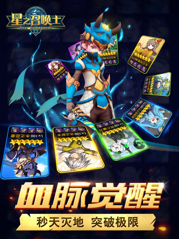 星之召唤士-可以生孩子的卡牌RPG