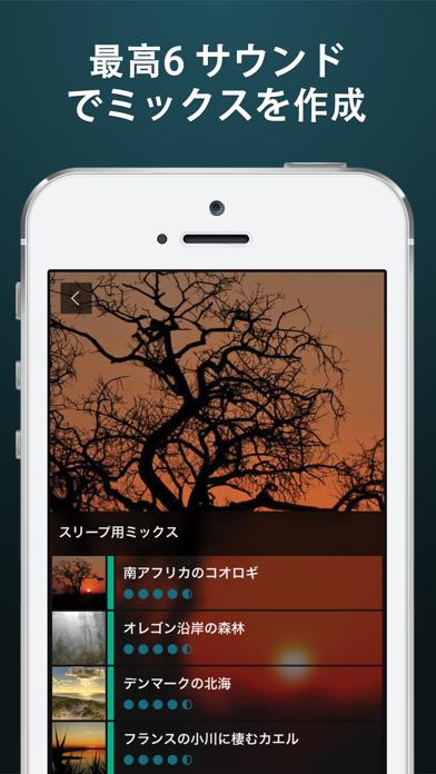 スリープサウンドHQ: くつろぎ補助 screenshot1