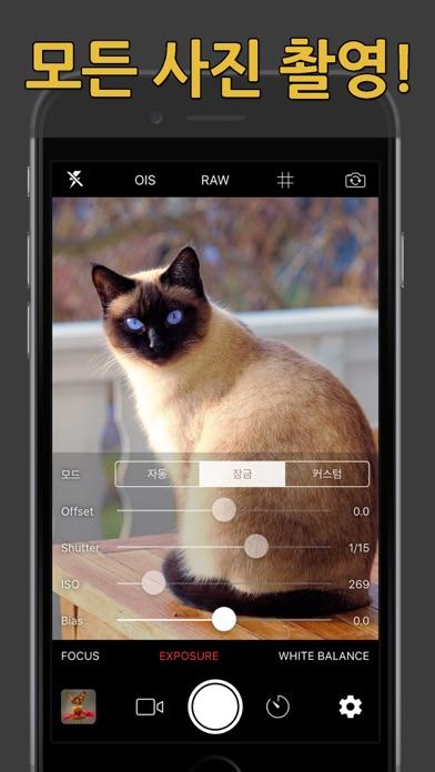 야메라 (매뉴얼 카메라) for Windows