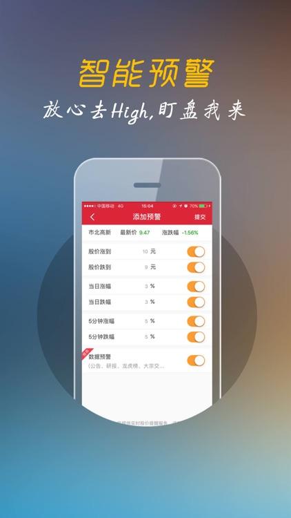 万得股票(Level-2专版) screenshot-3