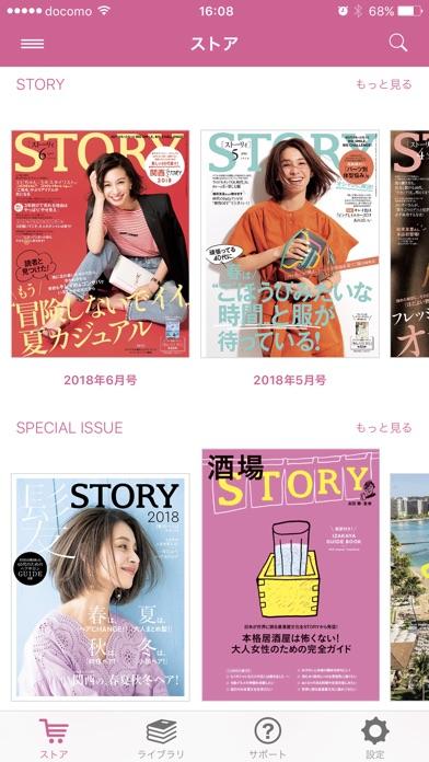 STORY – Digital Store App –スクリーンショット