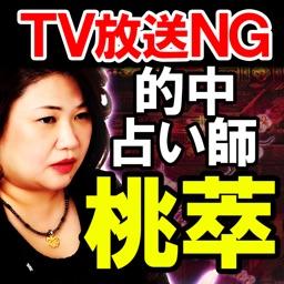行列長蛇の占い【TV放送NGの占い師・桃萃】決断下す占い