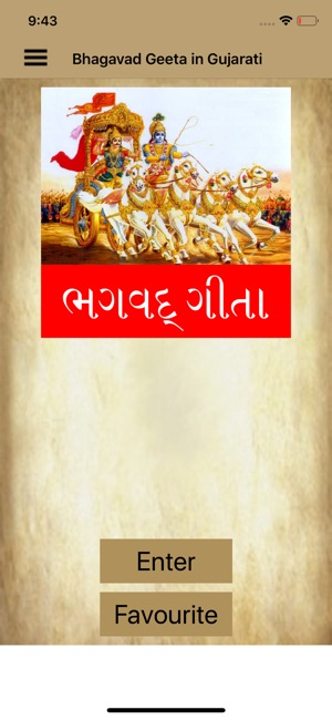 Shree Bhagavad Gita Gujarati on the App Store