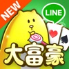 LINE 大富豪 iPhone