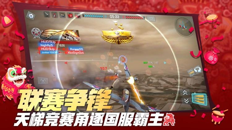 浴血长空 screenshot-7