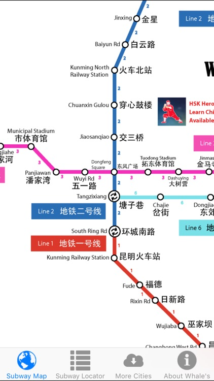 Whale's Kunming Metro Subway Map 鲸昆明地铁地图