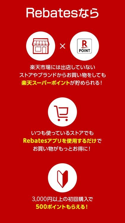 Rebates:お買い物しながらポイントを貯めよう screenshot-3