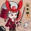 Học tiếng Nhật Yami - iPadアプリ