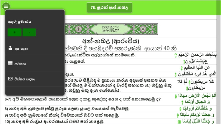Quran in Sinhala W2W
