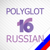 Russian lessons - Polyglot 16